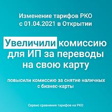 Изменения тарифов на РКО в Открытии с 1 апреля 2021 года