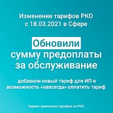 Изменения тарифов на РКО в Сфере с 18 марта 2021 года