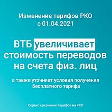 Изменения тарифов на РКО в ВТБ с 1 апреля 2021 года