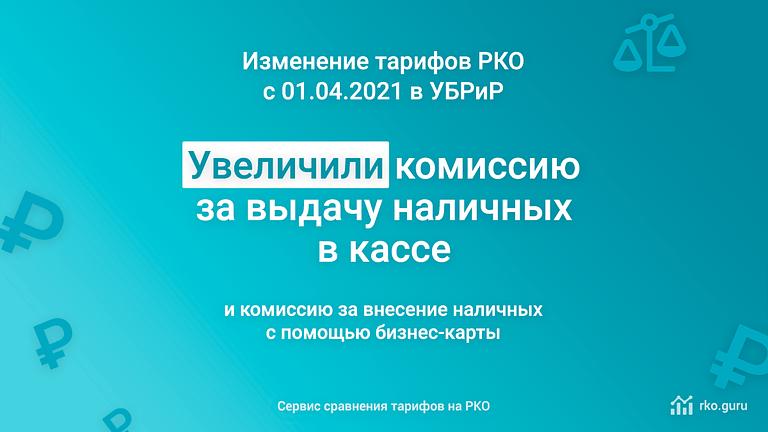 Изменения тарифов на РКО в УБРиР с 1 апреля 2021 года
