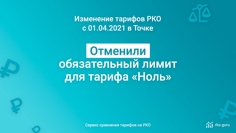 Изменения тарифов на РКО в Точке с 1 апреля 2021 года