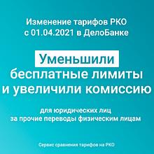 Изменения тарифов на РКО в ДелоБанке с 1 апреля 2021 года