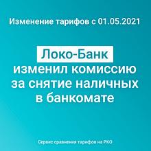 Изменения тарифов на РКО в Локо-Банке с 1 мая 2021 года