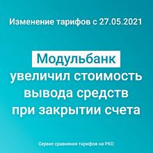 Изменения тарифов на РКО в Модульбанке с 27 мая 2021 года