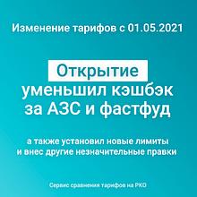 Изменения тарифов на РКО в Открытии с 1 мая 2021 года