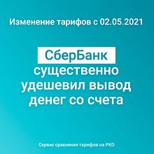 Изменения тарифов на РКО в СберБанке со 2 мая 2021 года