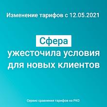 Изменения тарифов на РКО в Сфере с 12 мая 2021 года