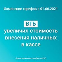 Изменения тарифов на РКО в ВТБ с 1 июня 2021 года