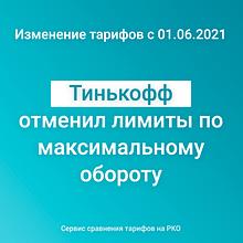 Изменения тарифов на РКО в Тинькофф с 1 июня 2021 года