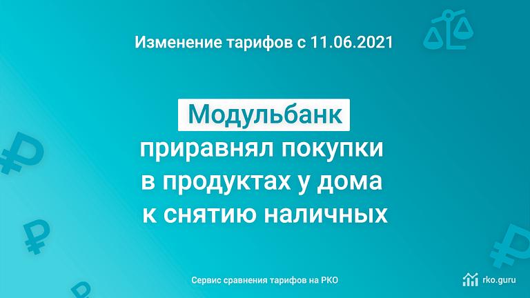 Изменения тарифов на РКО в Модульбанке с 11 июня 2021 года