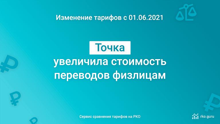Изменения тарифов на РКО в Точке с 1 июня 2021 года